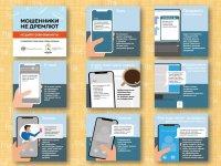 Памятка ГУ МВД России по Нижегородской области и Волго-Вятского ГУ Банка России