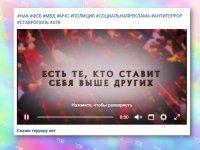 "Видеоролик Национального антитеррористического комитета ""Скажи террору нет!"""