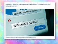 """Видеоролик Национального антитеррористического комитета """"Электронный терроризм"""""""
