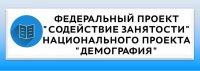 """Федеральный проект """"Содействие занятости"""" национального проекта """"Демография""""."""