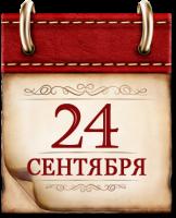 24 сентября - Памятная дата военной истории России.