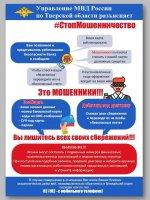 Памятка Управления МВД России по Тверской области.
