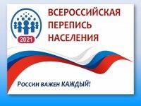 С 15 октября по 14 ноября 2021 г. - Всероссийская перепись населения.